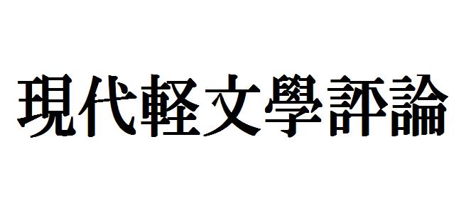 f:id:b_sekidate:20180223175522p:plain