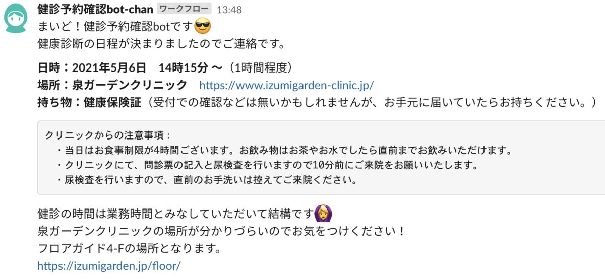 f:id:b_ueda:20210820001750p:image:w400