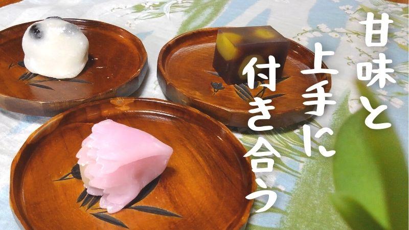 器にのった和菓子、豆大福や栗羊羹