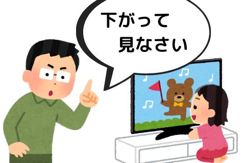 テレビを近くで見る娘と叱る父
