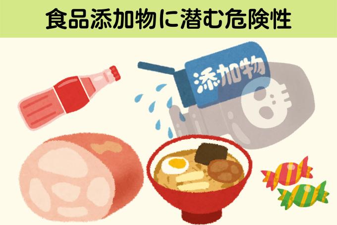 体に悪い食品添加物が使われたいろいろな食品のイラスト