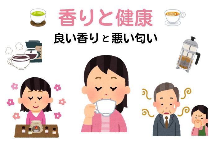 コーヒーやお茶の良い香りと加齢臭等の悪い匂い