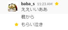 f:id:baba_s:20170906112615p:plain