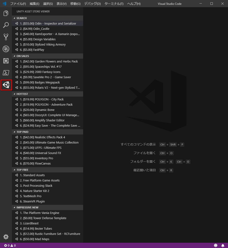 VSCode】VSCode 上で Unity の Asset Store を閲覧できる拡張