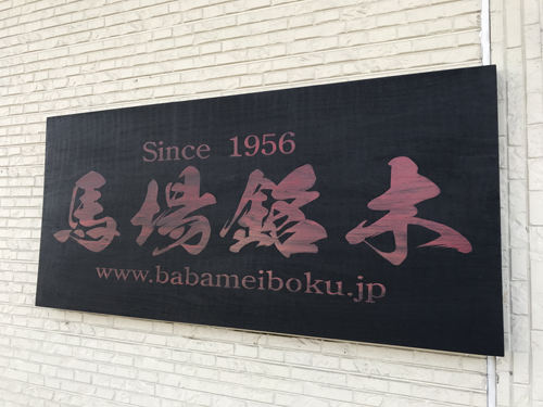 f:id:babameiboku:20180802152726j:image