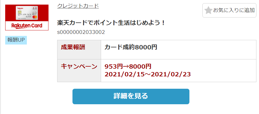 f:id:babariumusisan:20210219225601p:plain