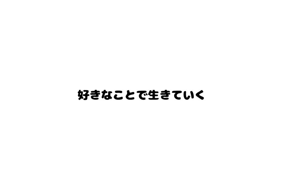f:id:babashun1024:20170331005914p:plain