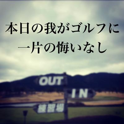 本日の我がゴルフに一片の悔いなし