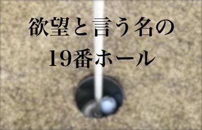 【 ゴルフは欲との戦い】
