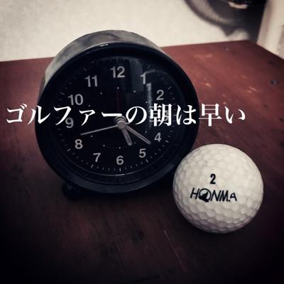 【とあるアマチュアゴルファーの1日】