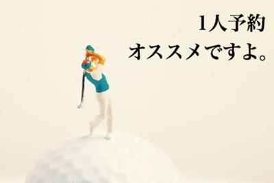 【ゴルフ1人予約のススメ】