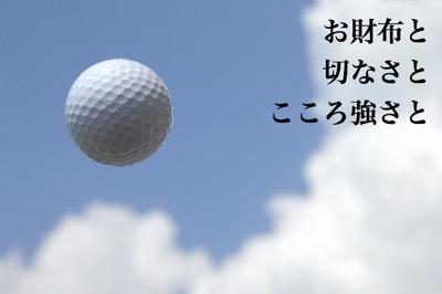 【ゴルフとお財布】