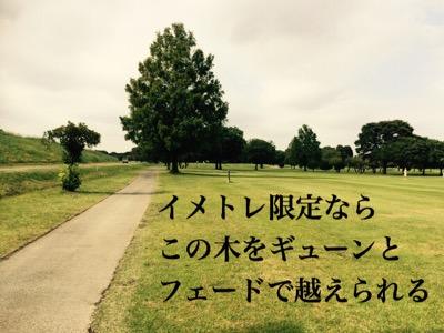 【ゴルフはイメトレ大事】