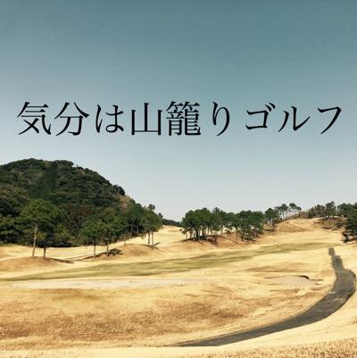 【山籠もりゴルフ】