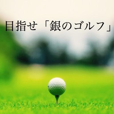 【目指せ銀のゴルフ】