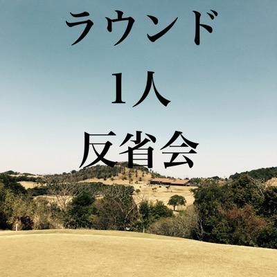 【ゴルフラウンド1人反省会】