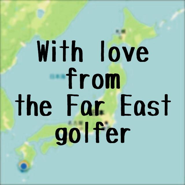 【極東のゴルファーより愛をこめて】