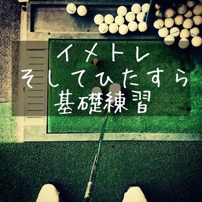 【イメトレそしてひたすら基礎練習】