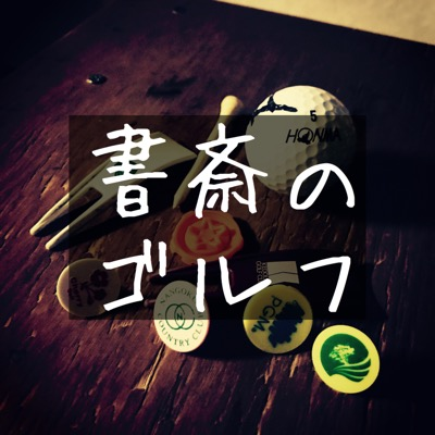 【書斎のゴルフ】