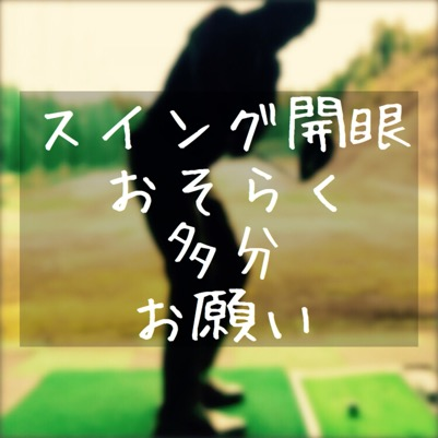 【ゴルフスイング開眼たぶん】
