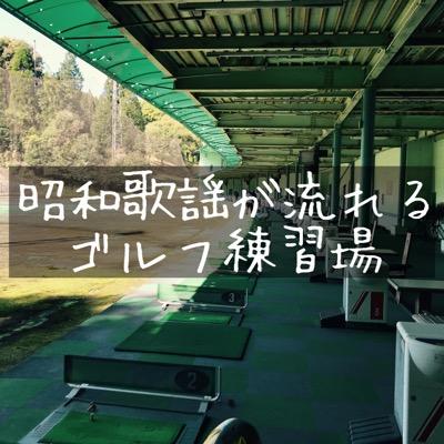【昭和歌謡が流れる練習場でアプローチ特訓】
