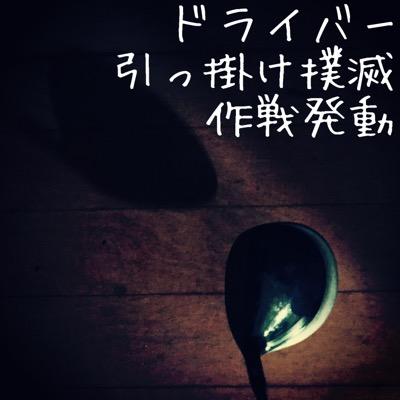 【ドライバー引っ掛け撲滅作戦発動】
