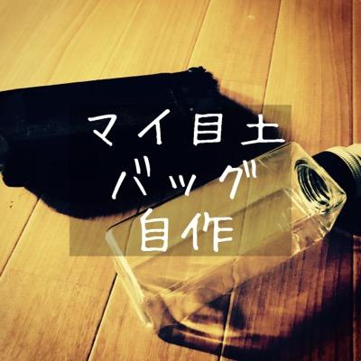 【マイ目土バッグ自作】