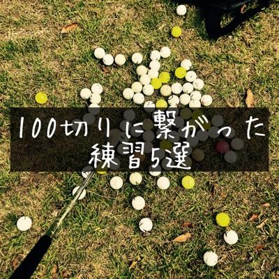 【100切りに繋がった練習5選】