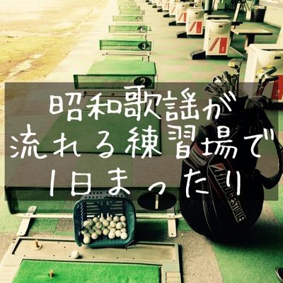 【昭和歌謡が流れる練習場で1日まったり】