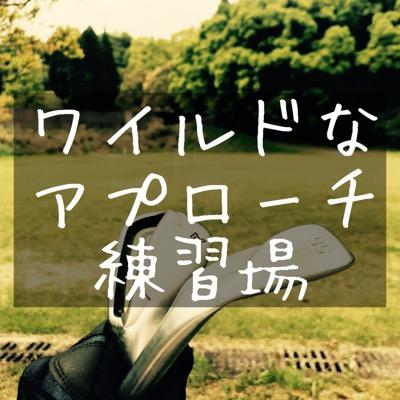 【ワイルドなアプローチ練習場】