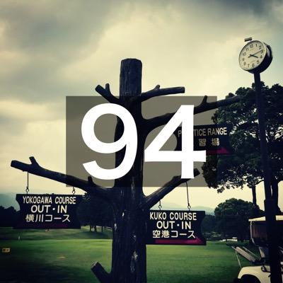 【ベストスコア更新「94」】