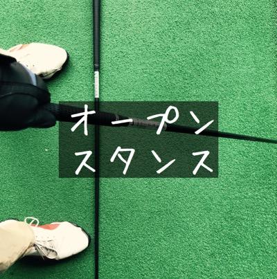 【オープンスタンス】