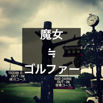 【ゴルファーと魔女宅キキの共通点】