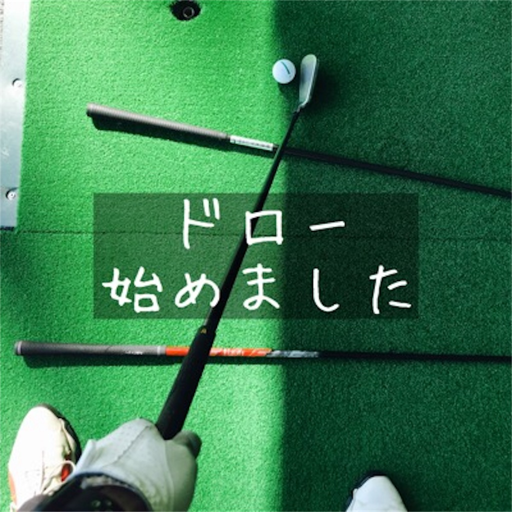 ゴルフ ドロー