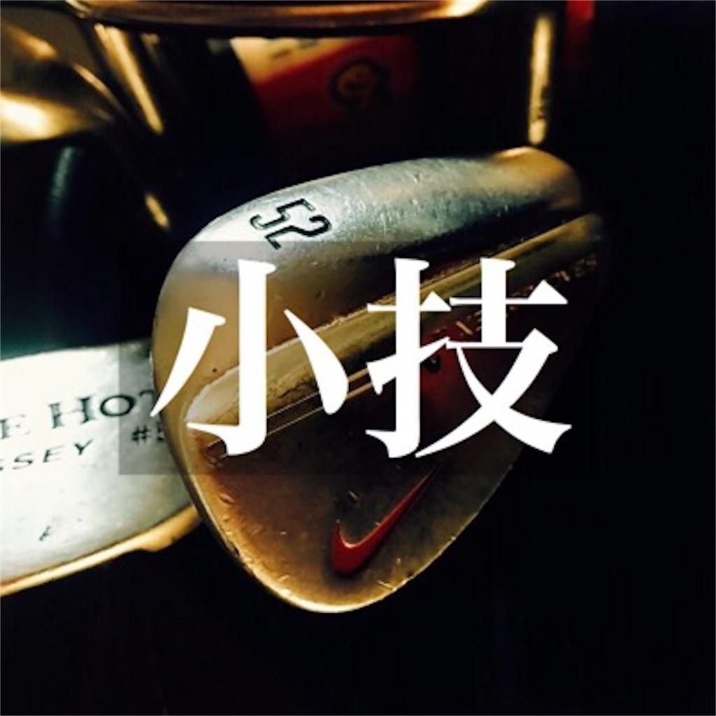 【ゴルフの小技】