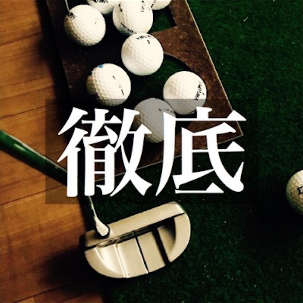 【「4ないゴルフ」の徹底】