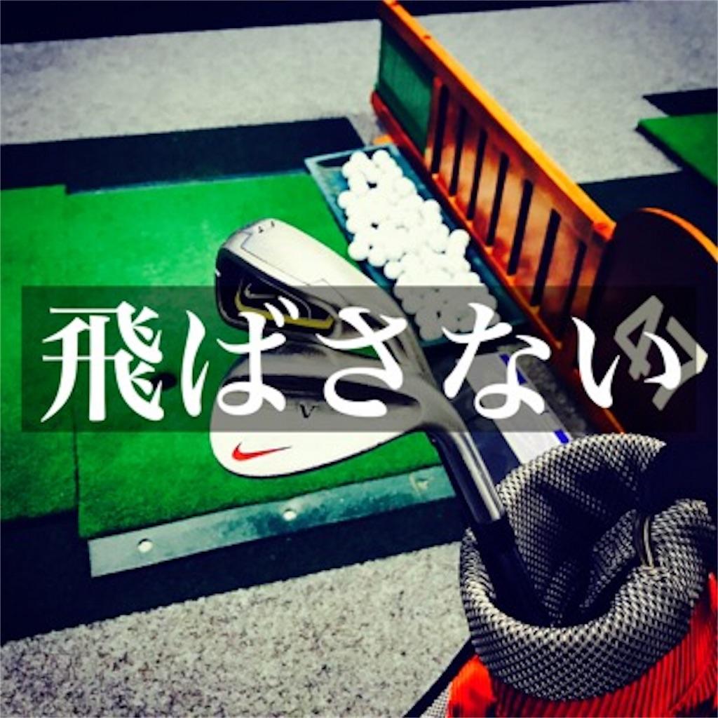 【アイアン飛ばさない作戦】