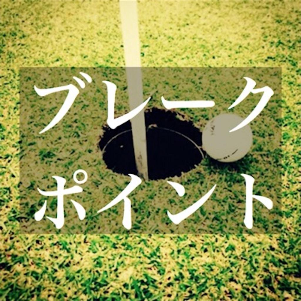 【ブレークポイント】