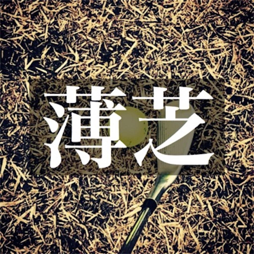 【薄芝を克服せねば】