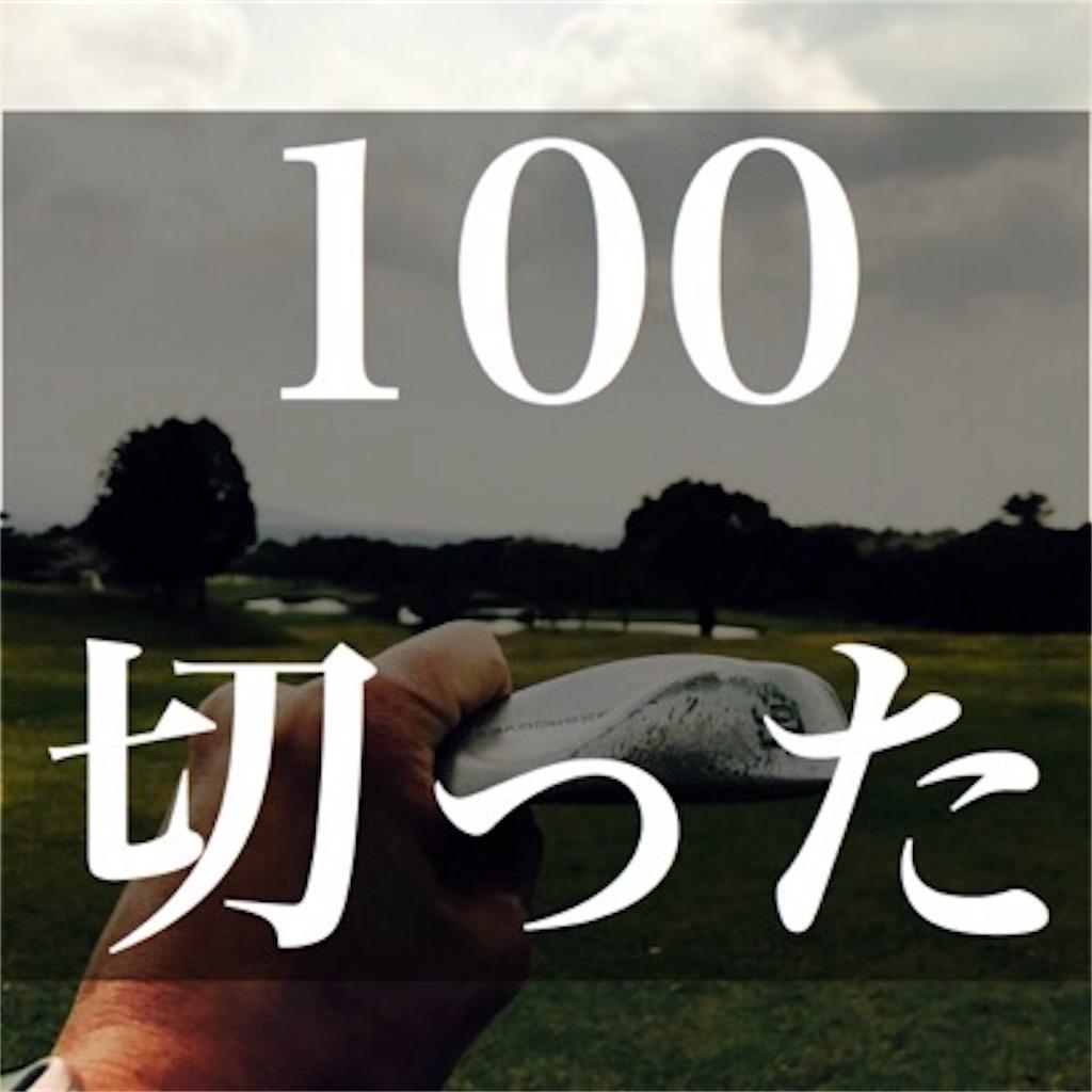 【100切った・・嬉しい・・】