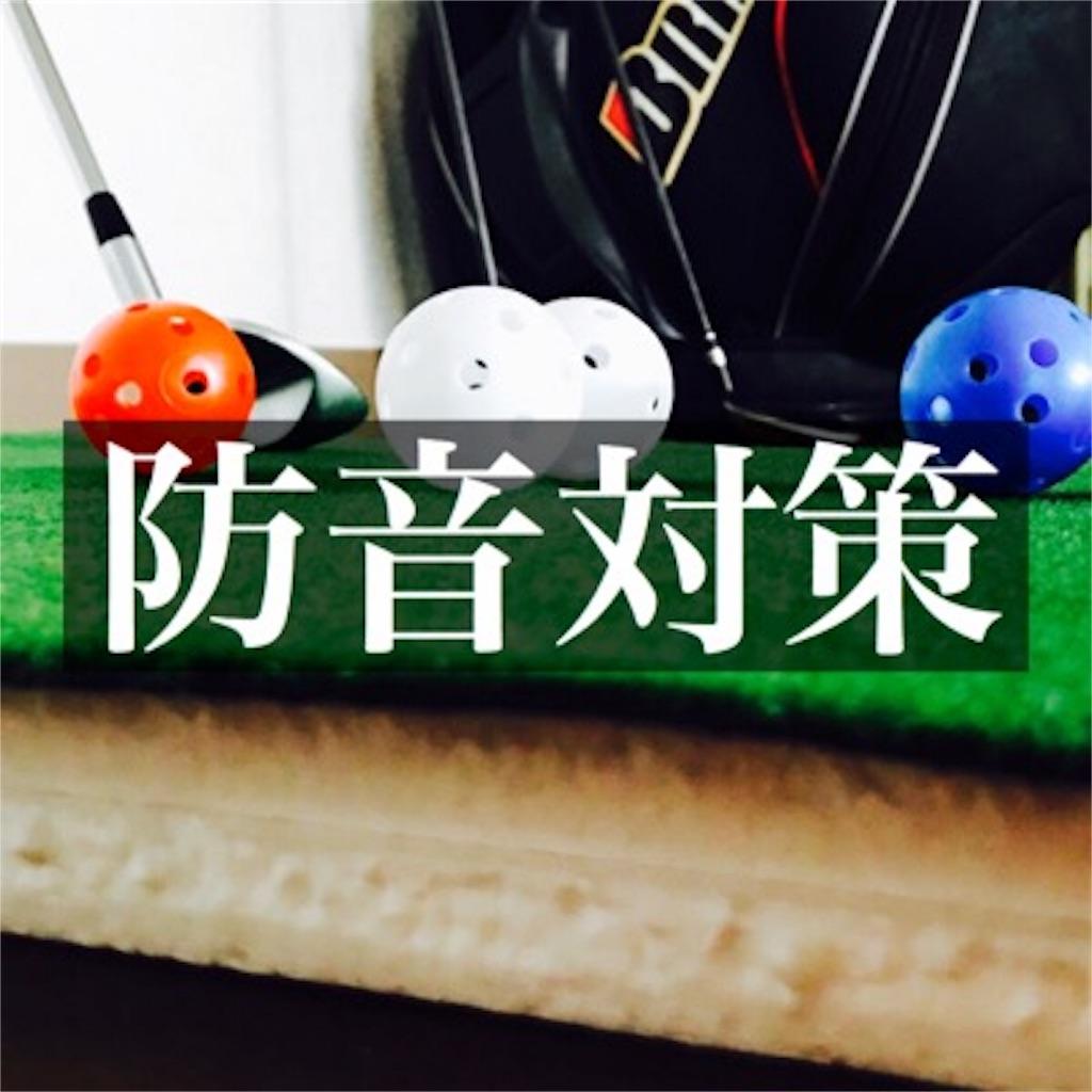 マンションでゴルフ防音対策