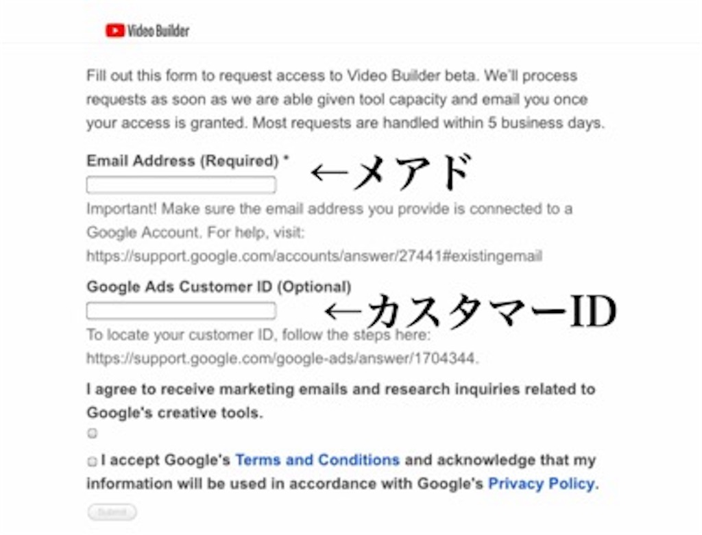 YouTube Video Builder申請フォーム スクショ