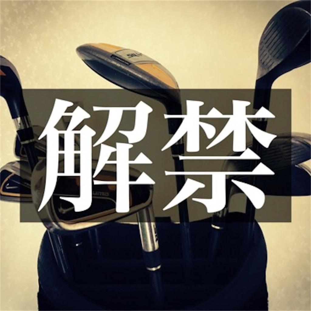 ゴルフ練習 自主規制解禁