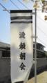 [201205 鎌倉][寺社巡り同好会][頼朝の墓]