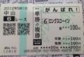 20121201ステイヤーズS紙屑生産オフ