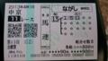 20131130ステイヤーズS紙屑生産オフ