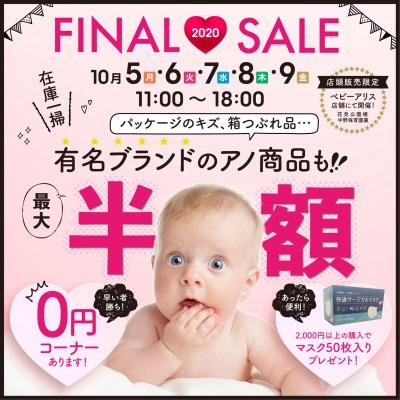 f:id:baby-alice:20201004142833j:plain