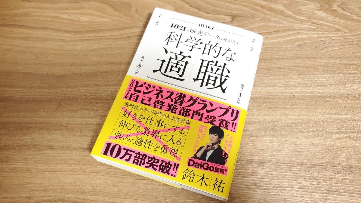 最近買った本『科学的な適職』