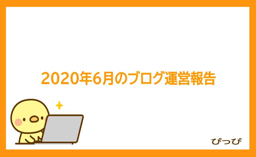 はてなのブログを始めて1カ月間、毎日更新した結果とアクセス数【2020年6月】の画像