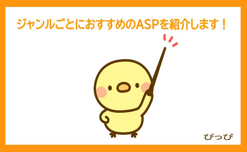 おすすめのASPをじゃんるごとに紹介